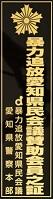 暴力追放愛知県民会議