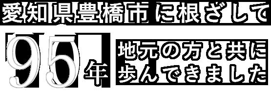 愛知県豊橋市に根ざして90年地方の方と共に歩んできました